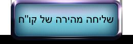 שלח קורות חיים