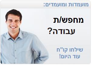 """מחפש עבודה? שלח אלינו קו""""ח!"""